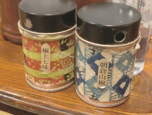 養父市の特産品の朝倉山椒