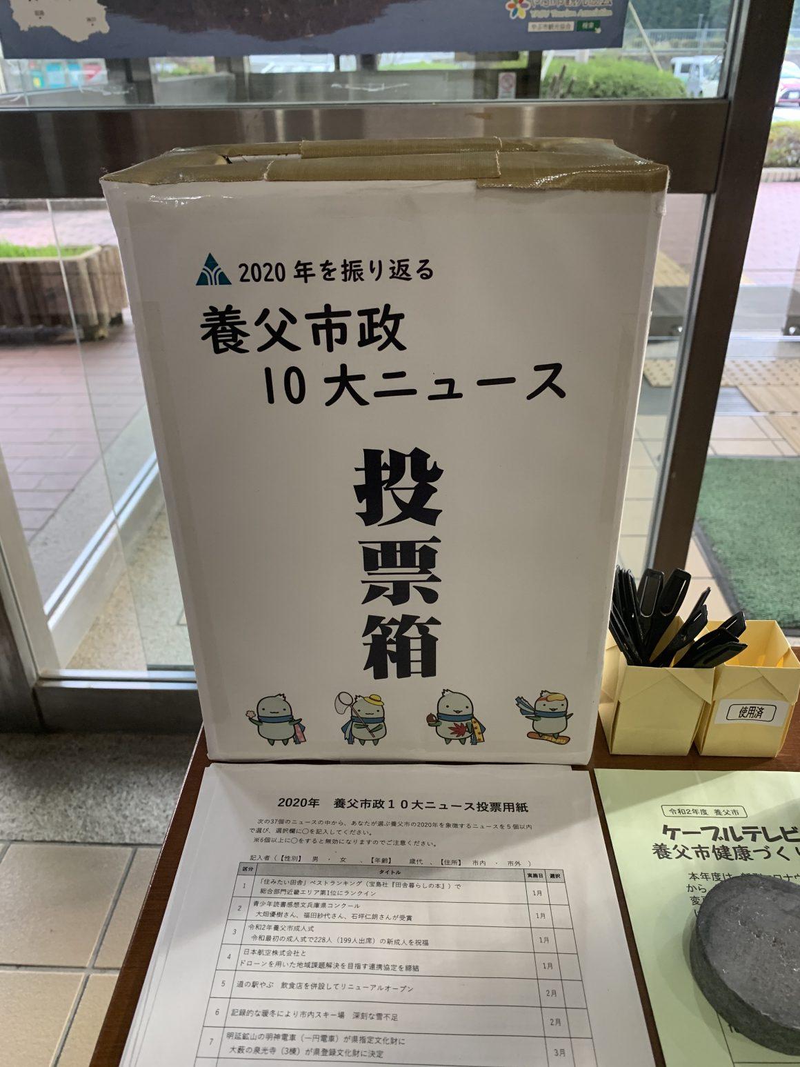 養父市市政10大ニュースの投票箱を養父市市役所で発見